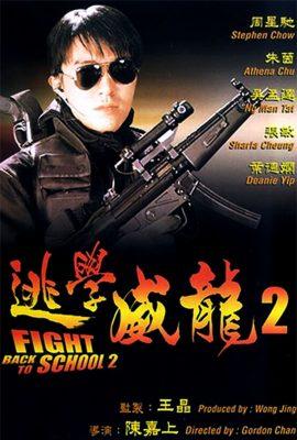 Xem phim Trường Học Uy Long II – Fight Back To School II (1992)