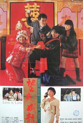 Xem phim Tình yêu và cuộc đời – Love Is Love (1990)