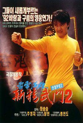 Xem phim Tân Tinh Võ Môn II – Fist Of Fury II (1991)