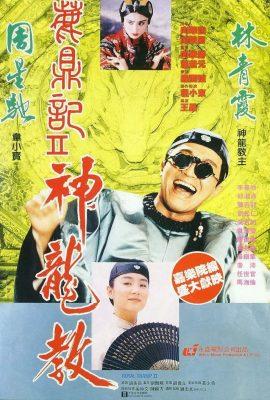 Xem phim Trạng Nguyên Tô Khất Nhi – King Of Beggars (1992)
