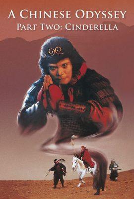 Xem phim Đại Thoại Tây Du II: Tiên Lý Kỳ Duyên – A Chinese Odyssey: Part 2 – Cinderella (1995)