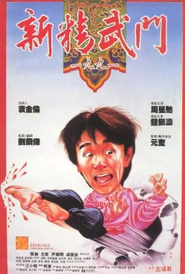 Xem phim Tân Tinh Võ Môn I – Fist Of Fury I (1991)