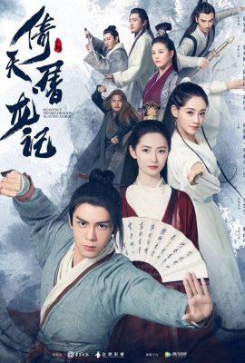 Xem phim Tân Tuyệt Đại Song Kiều – 绝代双骄 (2020)
