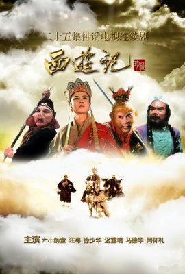 Xem phim Tây Du Ký – 西遊記 (1986)
