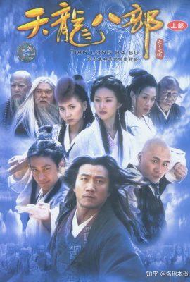 Xem phim Thiên Long Bát Bộ – 天龍八部 (2003)